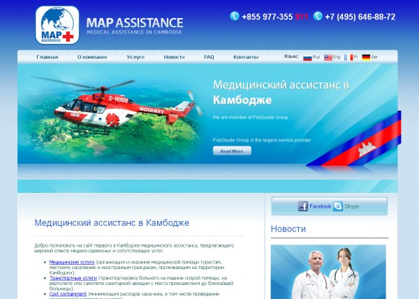 Medical &amp; Doctor Service Website (New York, Moscow, Cambodia)