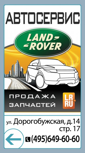 Outdoor Banner Land Rover Dealer in Moscow