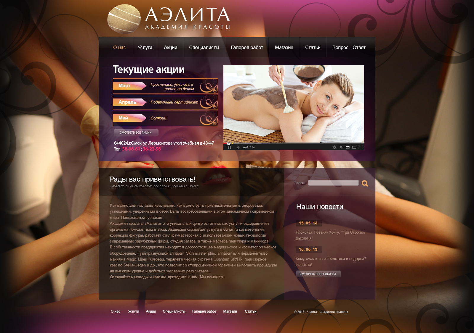 Beauty Salon and Spa Webdesign STUDIO SKY7 - Brooklyn NYC WebDesign ...